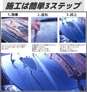 コーティング剤車コーティング剤317(500mlクロスセット)ガラス系コーティング剤車撥水ガラスコーティング車バイク洗車送料無料