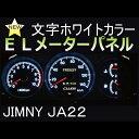 ●送料無料●シーエルリンク ELメーターパネル ホワイト ジムニーJA22