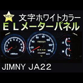 ジムニー JA22 EL メーター パネル ホワイト