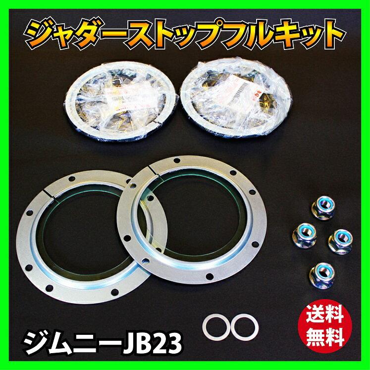 【送料無料】ジャダーストップフルキット [ジムニー ジャダー] [ジムニー JB23 JB33 JB43] 工藤自動車