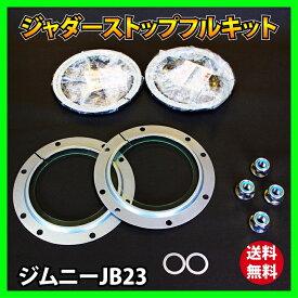 ジムニー JB23 ジャダー ストップフルキット JB33 JB43