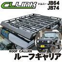 シーエルリンク ルーフキャリア アルミ製 軽量 ラック カーゴ ブラック JB64/JB74