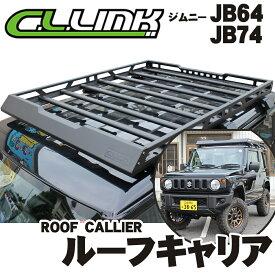 【店内全商品2倍】シーエルリンク ルーフキャリア アルミ製 軽量 ラック カーゴ ブラック JB64/JB74