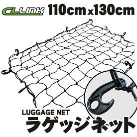 ラゲッジネット 110cm x 130cm カーゴ キャリア 網 荷崩れ防止