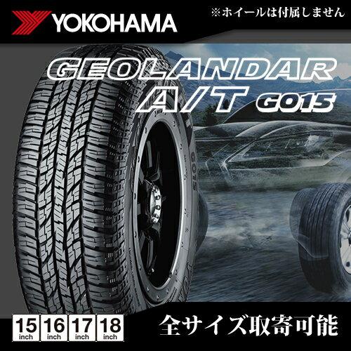 ヨコハマ 235/75R15 ジオランダー A/T G015 タイヤ