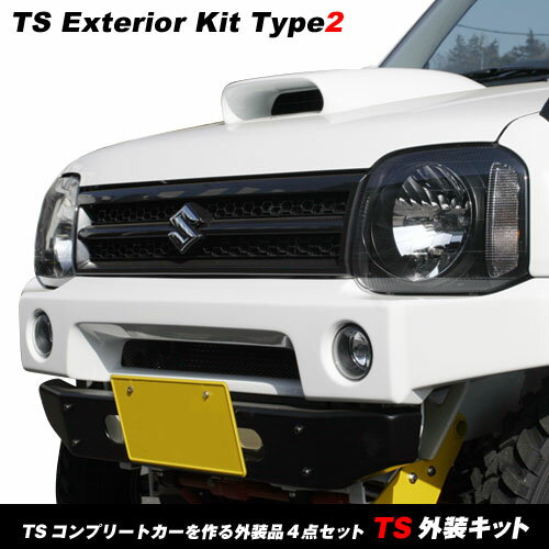 アピオ TS外装キット・タイプ2 アピオTSシリーズを作る外装4点セット ジムニー JB23 apio