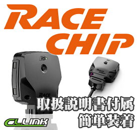 RACE CHIP RS NBOX NWGN S660等 馬力&トルクUP サブコン レースチップ