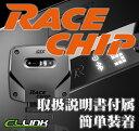 RACE CHIP GTS ミニクーパーS 馬力&トルクUP サブコン レースチップ ジーティーエス