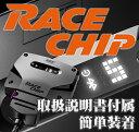 RACE CHIP GTS Black メルセデス C250/C450 馬力&トルクUP サブコン レースチップ ジーティーエス