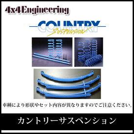 4x4エンジニアリング カントリーサスペンション ランクル40 J41・42系 50mm