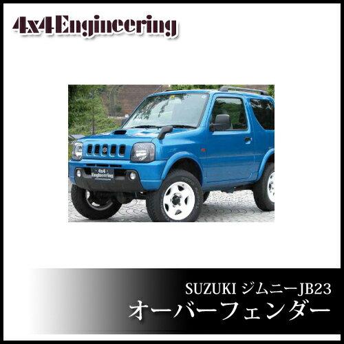 4x4エンジニアリング オーバーフェンダー 35mm ジムニー JB23W H10.10〜