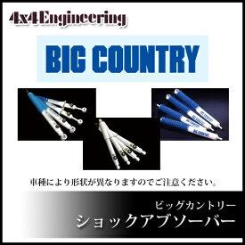 4x4エンジニアリング ビッグカントリーショックアブソーバー ジムニー JB23系 0〜2インチUP フロント1本