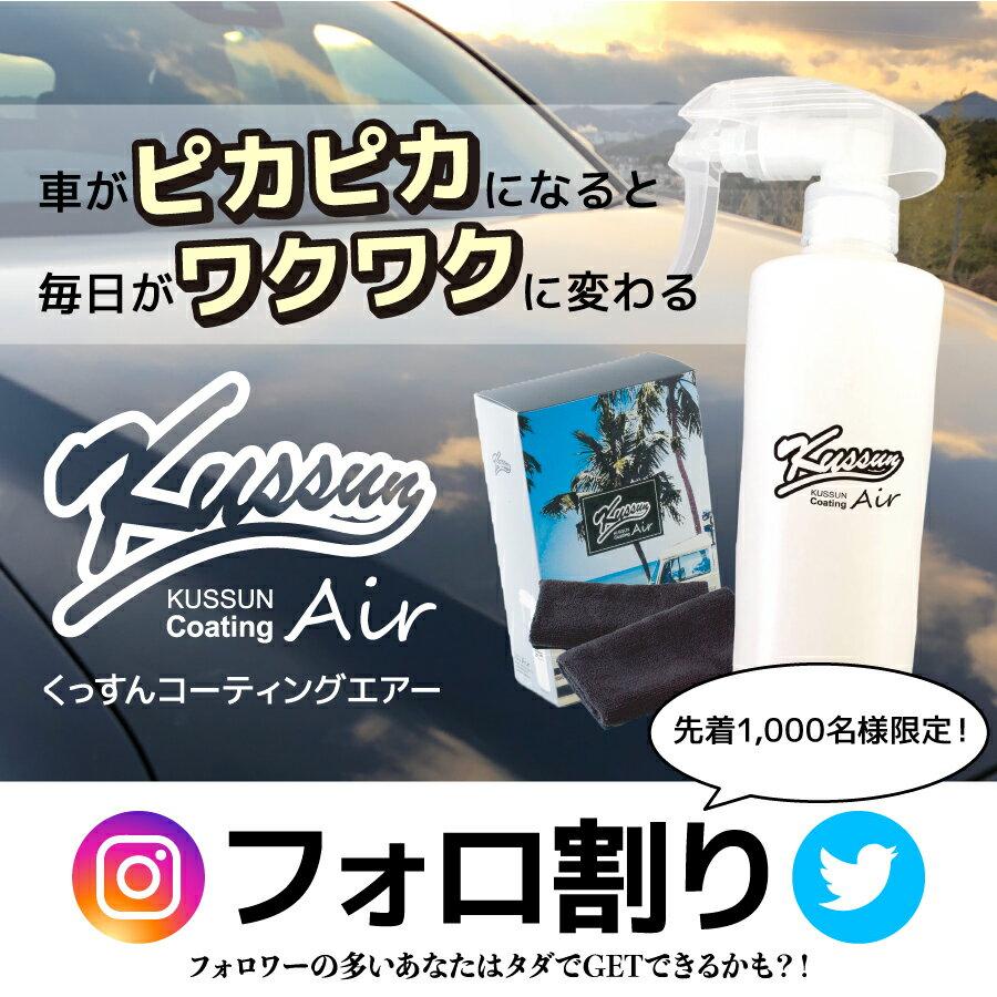 『フォロ割で最大0円』 ガラス系コーティング剤 KUSSUNコーティング Air/超滑水性 ガラスコーティング のメンテナンスにも!くっすんコーティング・車 ・バイク 用