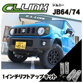 シーエルリンク ジムニー JB64 JB74 シエラ 1インチ リフトアップ キット