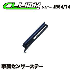 ジムニー JB64 車高 センサー ステー 1個 JB74