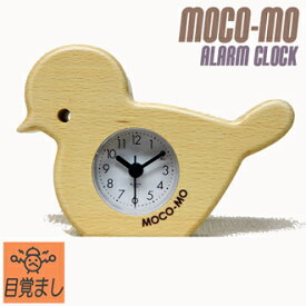 さんてる モコモ アラーム 目覚まし 小鳥さん 日本製 木製 おしゃれ ギフト プレゼント インテリ