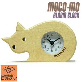 モコモ アラーム 目覚まし ねこさん 日本製 木製 おしゃれ ギフト プレゼント インテリア さんてる