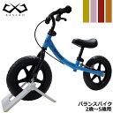 【本日24時間限定で表示価格5%OFF】 BASARO バランスバイク キックバイク ブレーキ付き 2歳 5歳 軽量 ペダルなし自転…