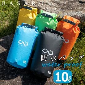 【15日は無条件で10%OFF】 BASARO 防水バッグ 完全防水 大容量 ドライバッグ 10l 10リットル バッグ ツーリング アウトドア 海 おしゃれ ショルダー バイク 釣り メンズ レディース