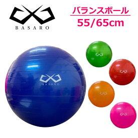 本日10%OFF BASARO バランスボール アンチバースト 55cm 子供 65cm 空気入れ 椅子 ヨガボール