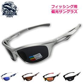 サングラス メンズ 偏光サングラス 偏光 レディース スポーツ 釣り 偏光グラス UVカット ドライブ 偏光調光サングラス