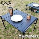 アウトドア テーブル 折りたたみ キッチン ローテーブル キャンプ キャンピングテーブル 棚 軽量 耐熱温度200° 折り…