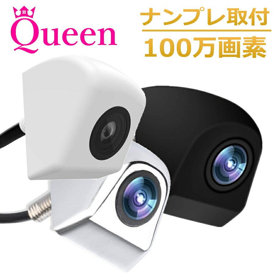 バックカメラ ナンバープレート CCD 埋め込み 24v 12v ナンバー 100万画素 100万 超広角 Queen製 バックカメラセット 上下反転替 SHARP製 高画質 駐車用 カメラ ガイドライン 約6m 自動車 ワイヤレス対応