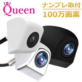 25日10%OFF バックカメラ ナンバープレート CCD 埋め込み 24v 12v ナンバー 100万画素 100万 超広角 Queen製 バックカメラセット 上下反転替 SHARP製 高画質 駐車用 カメラ ガイドライン 約6m 自動車 ワイヤレス対応