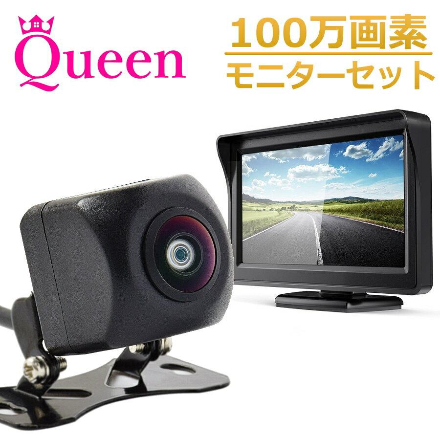 バックカメラ モニター セット 24v 12v CCD Queen製 100万画素 100万 バックカメラセット 正像鏡像 フロントカメラ SHARP製 超広角 高画質 駐車用 カメラ ガイドラインあり モニターセット 自動車 ワイヤレス対応