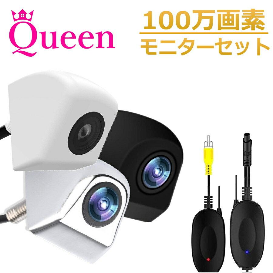 バックカメラ ワイヤレス 埋め込み 12V 24V ナンバープレート CCD ナンバー 100万画素 100万 超広角 Queen製 上下反転替え SHARP製 高画質 駐車用 カメラ ガイドラインあり バックカメラセット 約6m