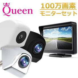 バックカメラ モニター セット 24V ナンバープレート モニターセット CCD 埋め込み 12V ナンバー 100万画素 100万 超広角 Queen製 上下反転替え SHARP製 高画質 駐車用 カメラ バックカメラセット 約6m 自動車