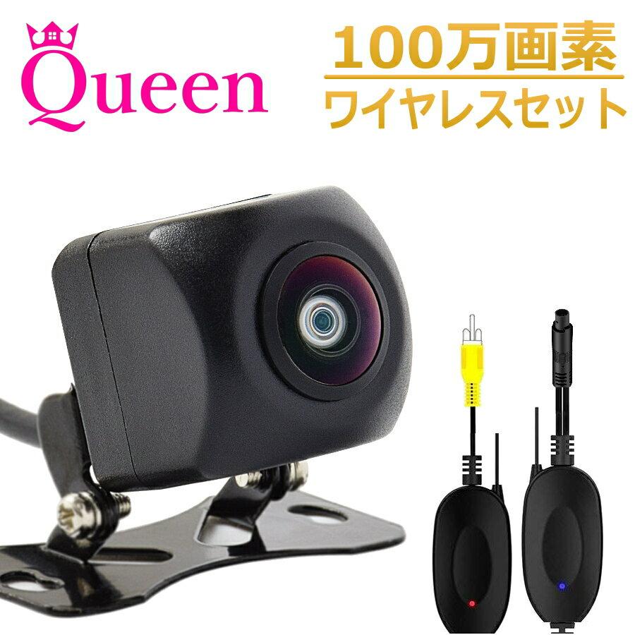 バックカメラ ワイヤレス 完全無線 24V 12V 100万画素 100万 超広角 CCD Queen製 正像鏡像 フロントカメラ SHARP製 高画質 駐車用 カメラ ガイドラインあり バックカメラセット 約6m 自動車