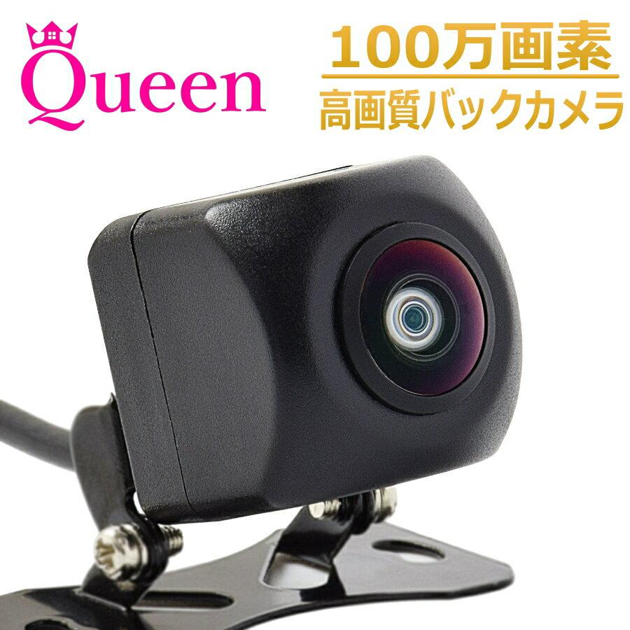 バックカメラ 12V 24V Queen製 100万画素 CCD 100万 超広角 バックカメラセット 正像鏡像 フロントカメラ SHARP製 高画質 駐車用 カメラ ガイドラインあり 映像ケーブル 約6m 自動車 ワイヤレス対応