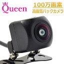バックカメラ 12V 24V CCD 100万画素 100万 バックカメラセット 超広角 Queen製 正像鏡像 フロントカメラ SHARP製 高画質 駐車用 カメ…