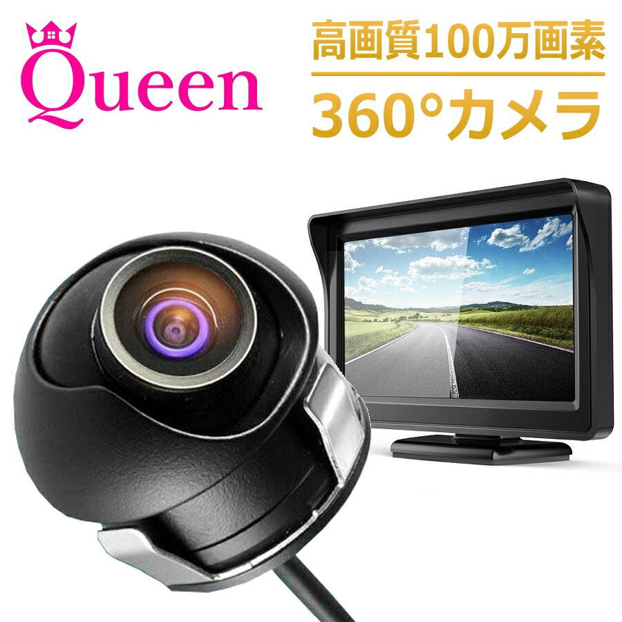 バックカメラ モニター セット モニターセット 埋め込み 24v 12v CCD 100万画素 サイドカメラ 100万 高画質駐車用カメラ フロントカメラ バックカメラセット 約6m フロントカメラ 超広角 ワイヤレス対応