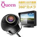 バックカメラ モニター セット モニターセット 24v 埋め込み 12v CCD 100万画素 サイドカメラ 100万 高画質駐車用カメラ フロントカメラ バックカメラセット 約6m フロントカメラ 超広角 ワイヤレス対応