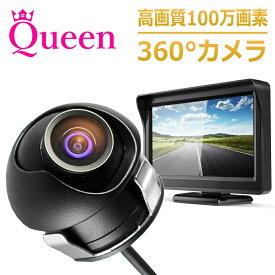 25日10%OFF バックカメラ モニター セット モニターセット 埋め込み 24v 12v CCD 100万画素 サイドカメラ 100万 高画質駐車用カメラ フロントカメラ バックカメラセット 約6m フロントカメラ 超広角 ワイヤレス対応