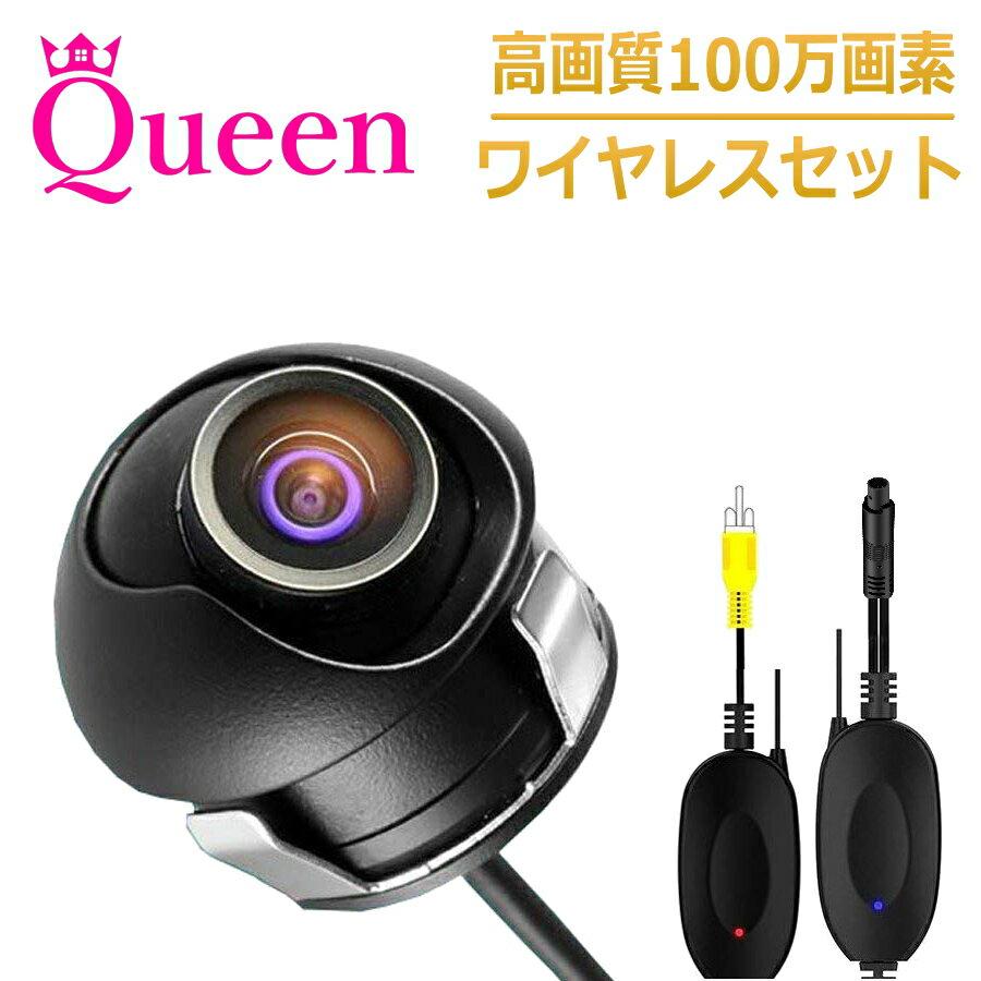 バックカメラ ワイヤレス 24v 12v 100万画素 CCD 100万 バックカメラセット 超広角 サイドカメラ フロントカメラ 埋め込み 高画質駐車用カメラ ガイドラインあり 映像ケーブル約6m ワイヤレス