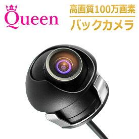 バックカメラ 24v 12v 100万画素 CCD 100万 超広角 フロントカメラ サイドカメラ 360°回転 埋め込み 高画質駐車用カメラ ガイドライン バックカメラセット 約6m バックカメラ ワイヤレス対応