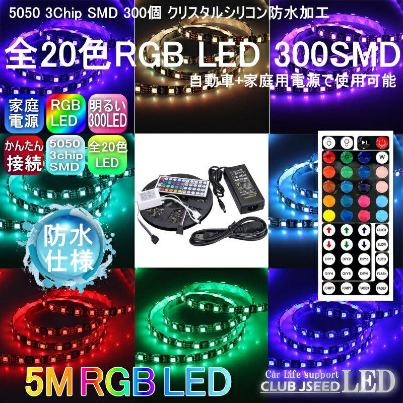 ledテープ LEDテープ RGB ledテープライト 間接照明 照明テープ ライトテープ LED SMD イルミネーション イルミネーションライト ケーブル長5メートル