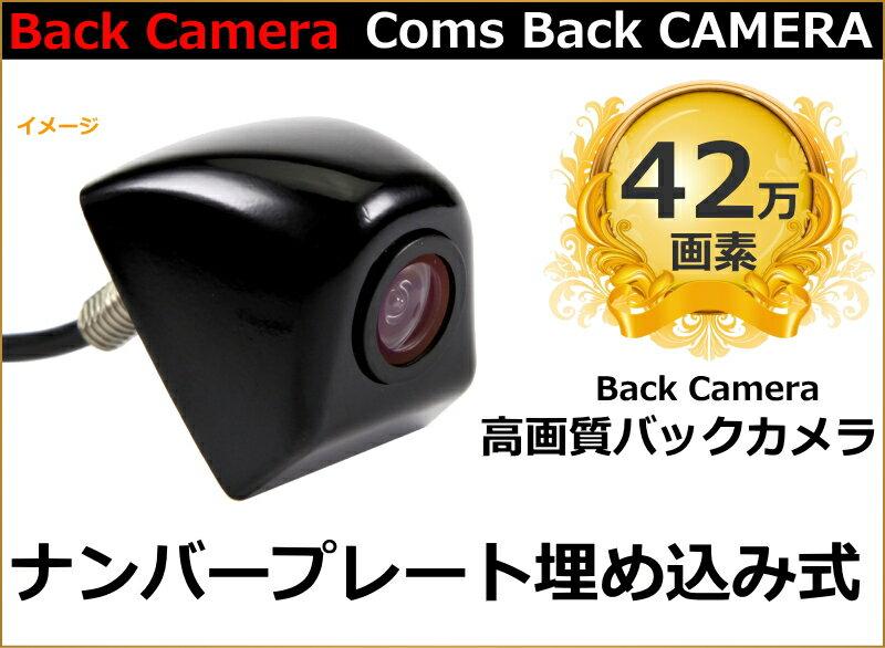 バックカメラ ナンバープレート 埋め込み式 黒 上下反転切り替え CCD搭載 高画質駐車用カメラ ガイドラインON/OFF切り替え 映像ケーブル約6メートル ワイヤレス対応