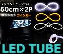 JSEED.inc 60cm×2 シリコンチューブ LED ライト 白/アンバー切り替え ネオン管 つぶつぶ無しタイプ 2本