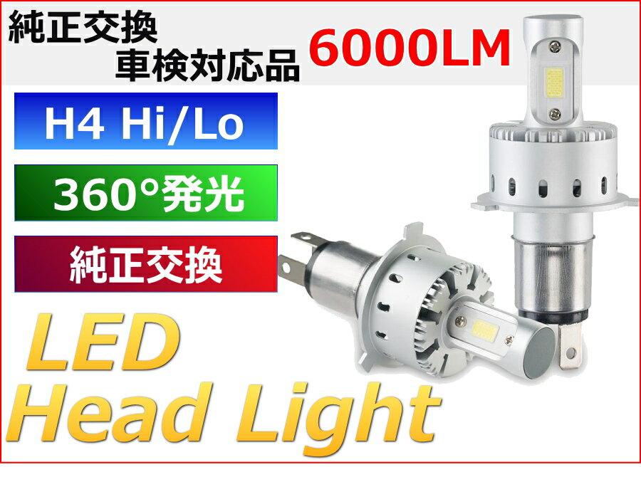 LEDヘッドライト H4 Hi/Lo DC12〜24V対応 車検対応 ハイブリッド車対応 ハロゲン交換可能 カットライン 12000lm 5500k かんたん保証対応1年間 純正交換