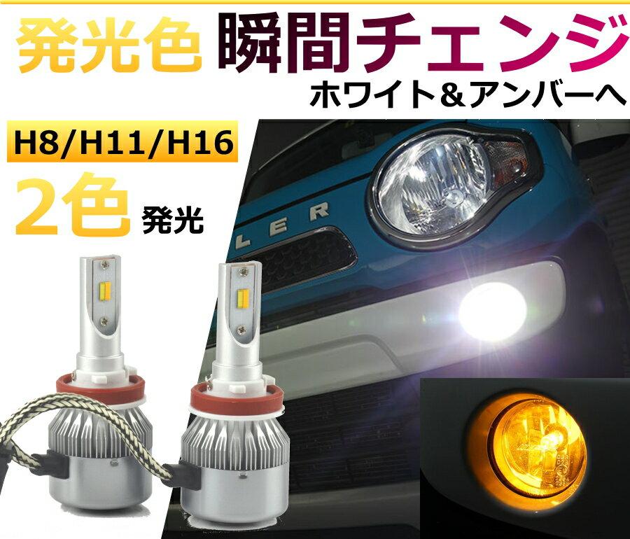 LEDフォグランプ 2色 切り替え イエロー ホワイト 黄色 白 LEDヘッドライト フォグランプ 【発光カラー切り替え可能】 H8/H11/H16/HB4 スイッチ切り替え式爆光 保証付き