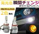 新技術【発光カラー切り替え可能】 LEDヘッドライト フォグランプ H8/H11/H16/HB4 スイッチ切り替え式 ホワイト イエロー 爆光 保証付き