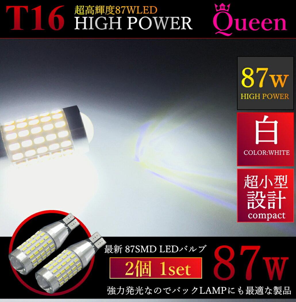 T10/T16 LED バックランプ バルブ87連 DC12/24V対応 爆光 3014チップ搭載 SMD 白 ホワイト【6000-6500K 】アルミ素材ベース 2個入り ウェッジ球 ポジション球