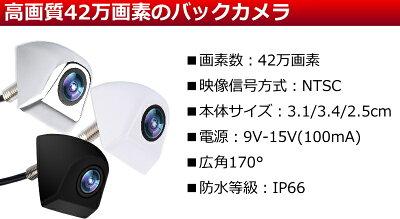 JSEED.inc埋め込み式バックカメラ正像鏡像切り替えCCD搭載高画質駐車用カメラガイドラインあり映像ケーブル約6メートル
