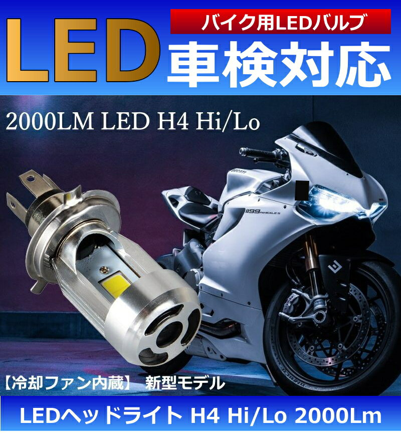 JSEED.inc 冷却ファン搭載 バイク用 2000lm 直流 LED ヘッドライト 純正交換 H4 Hi/Lo バルブ