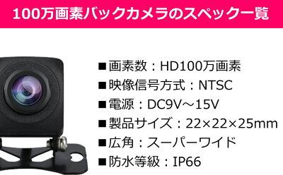 バックカメラ42万画素