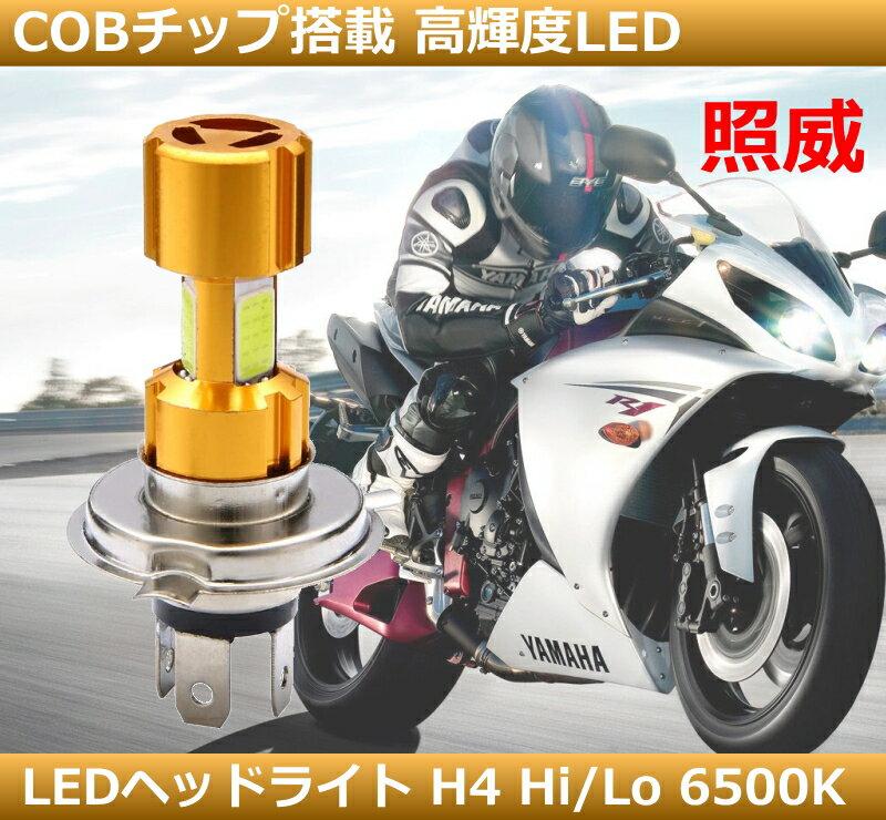 COB搭載最新 LEDヘッドライト バイク用 6500K 1200LM H4 Hi/Lo LEDバルブ 車検対応